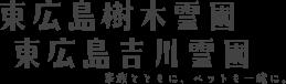 東広島樹木霊園・東広島吉川霊園 家族とともに、ペットも一緒に。